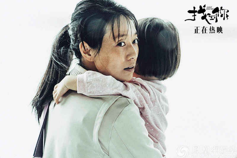 《找到你》曝泪崩片段 姚晨马伊琍贡献教科书级表演