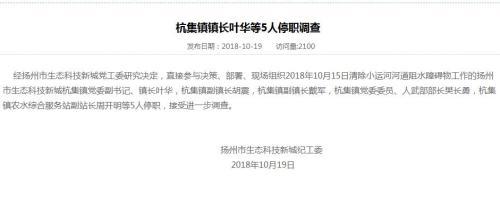 扬州致2死8伤撞人案 镇长等五人被停职调查