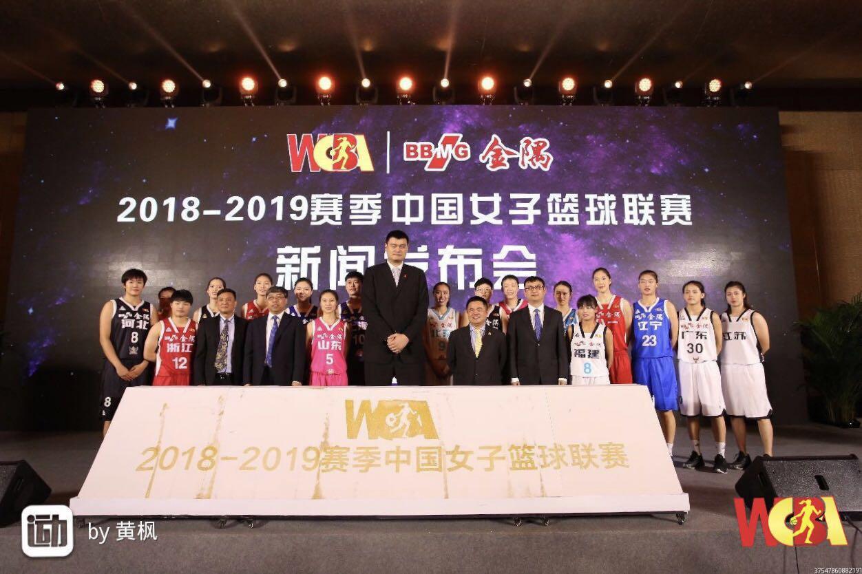新赛季女篮联赛本周六开战 八一沈部合并再添五队规模赶超WNBA