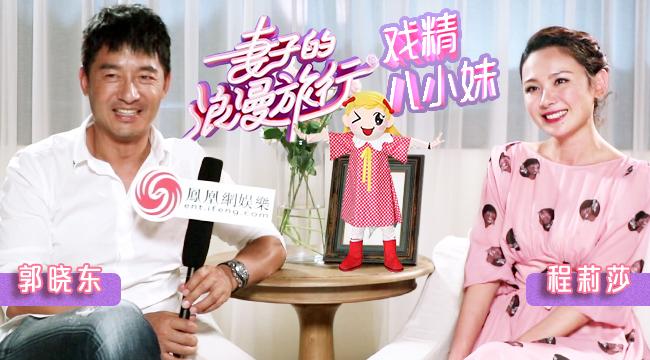 【戏精八小妹】郭晓东程莉莎:我们的婚姻独一无二
