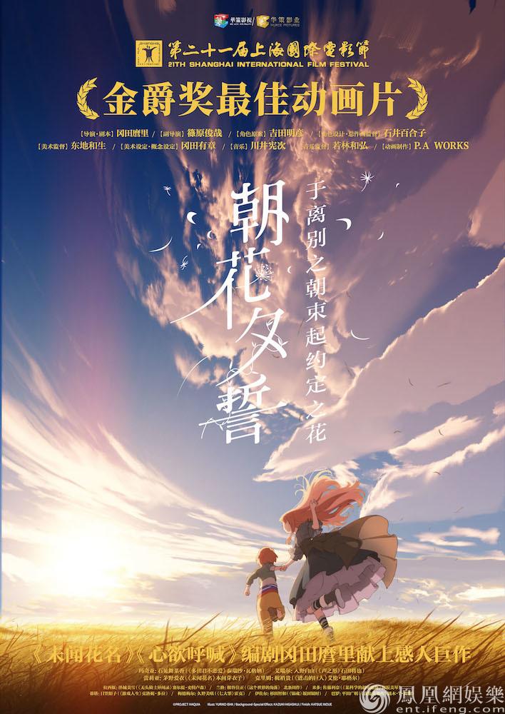 《朝花夕誓》入围奥斯卡最佳长篇动画 催泪杰作引期待