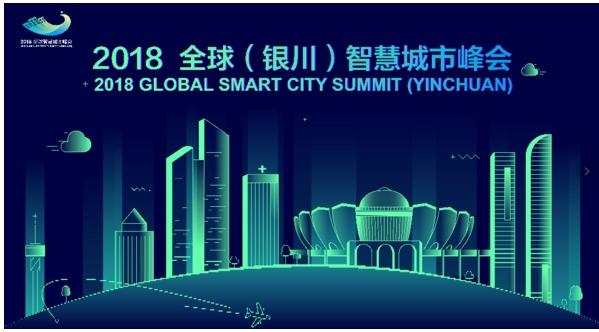 2018全球(银川)智慧城市峰会将于11月开幕