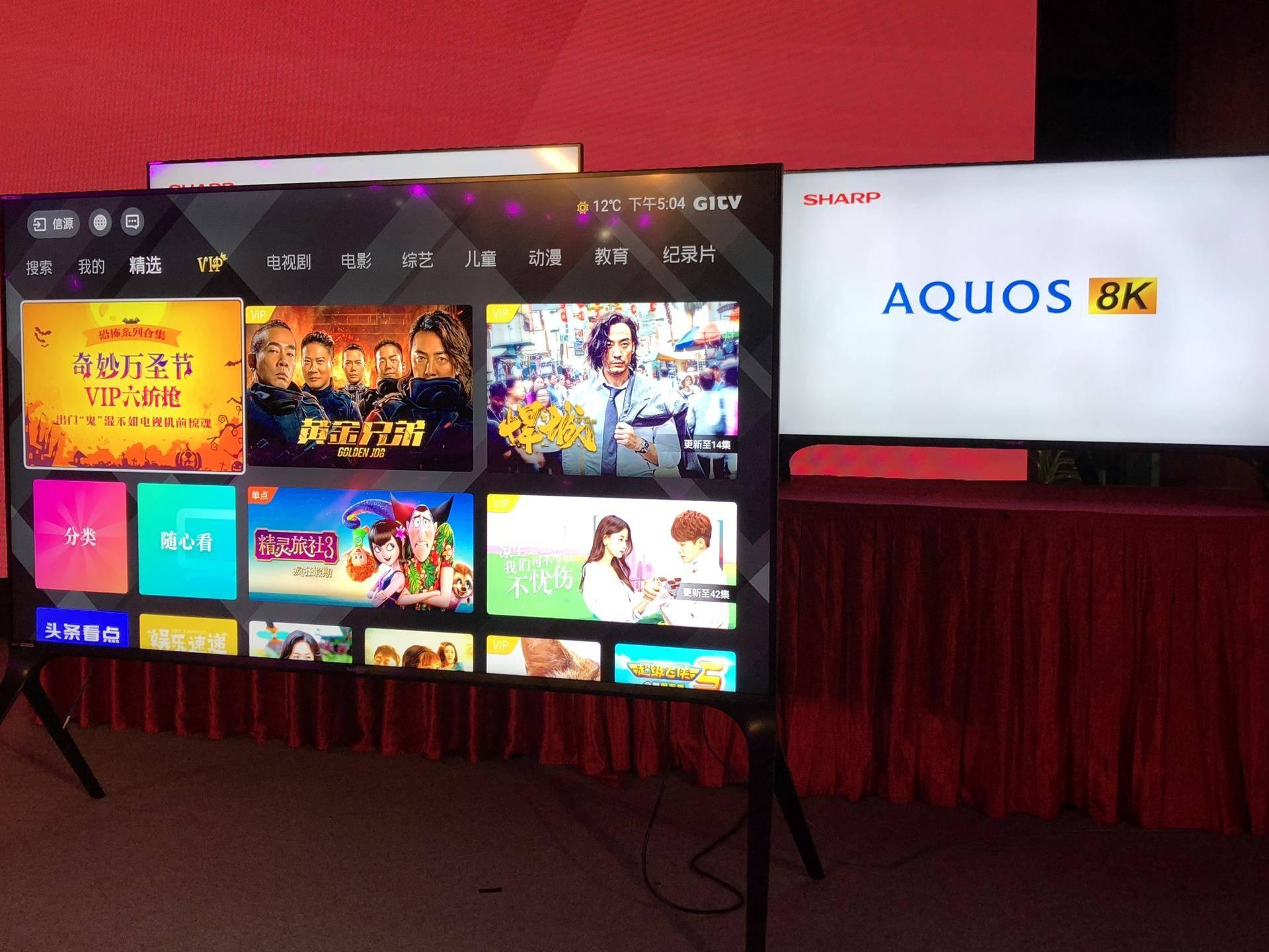 夏普发布8K系列电视 引进多款家电发力智能家庭