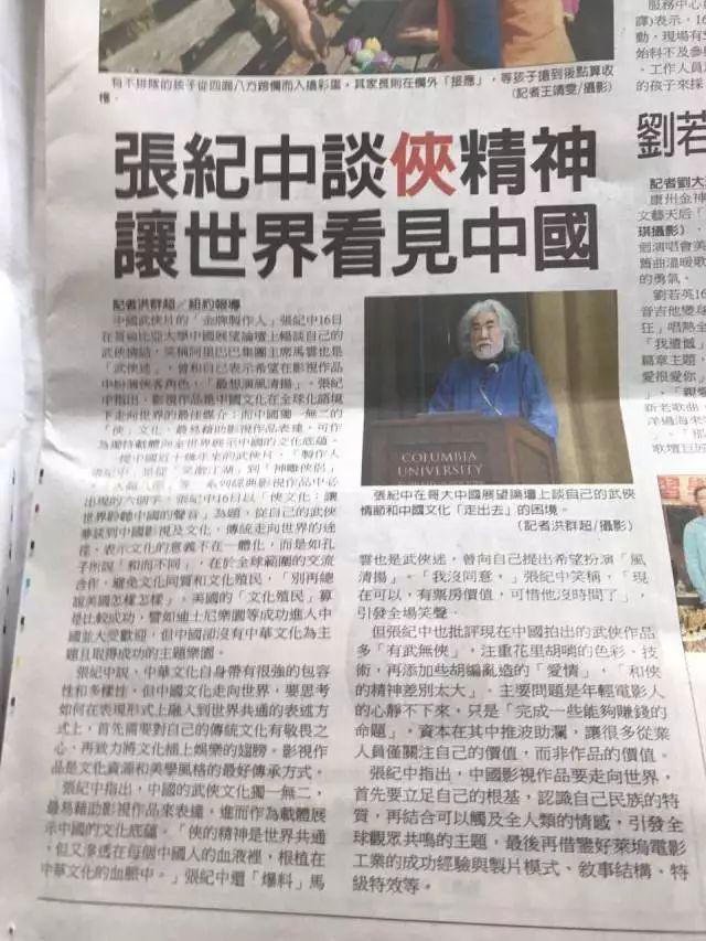 张纪中:先生不会走远,武侠永存世间!