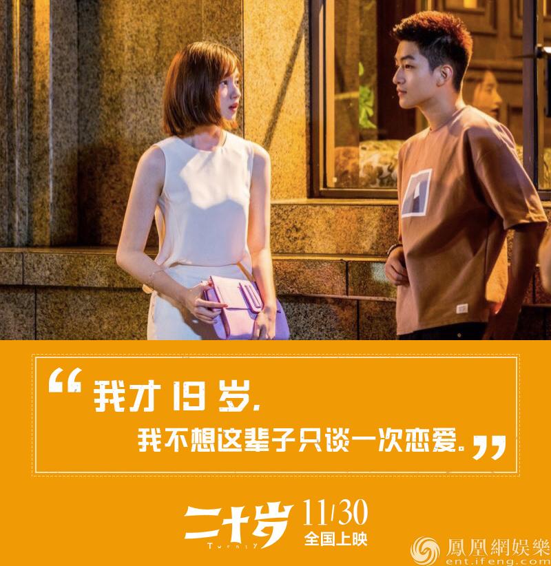 《二十岁》改档1130 曝青春作伴版海报话题引共鸣