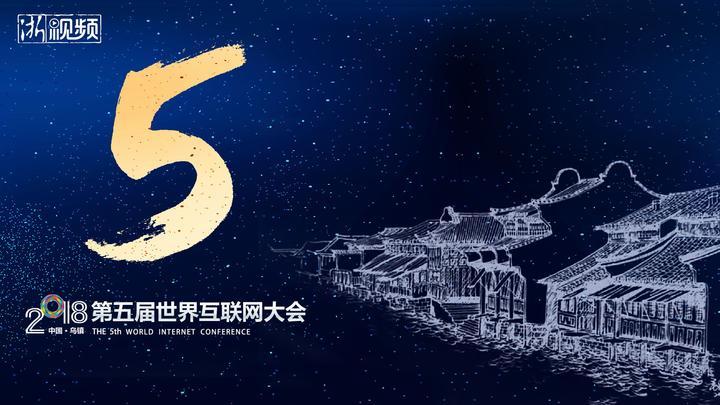 """集齐这些""""5""""元素 迎接第五届世界互联网大会"""
