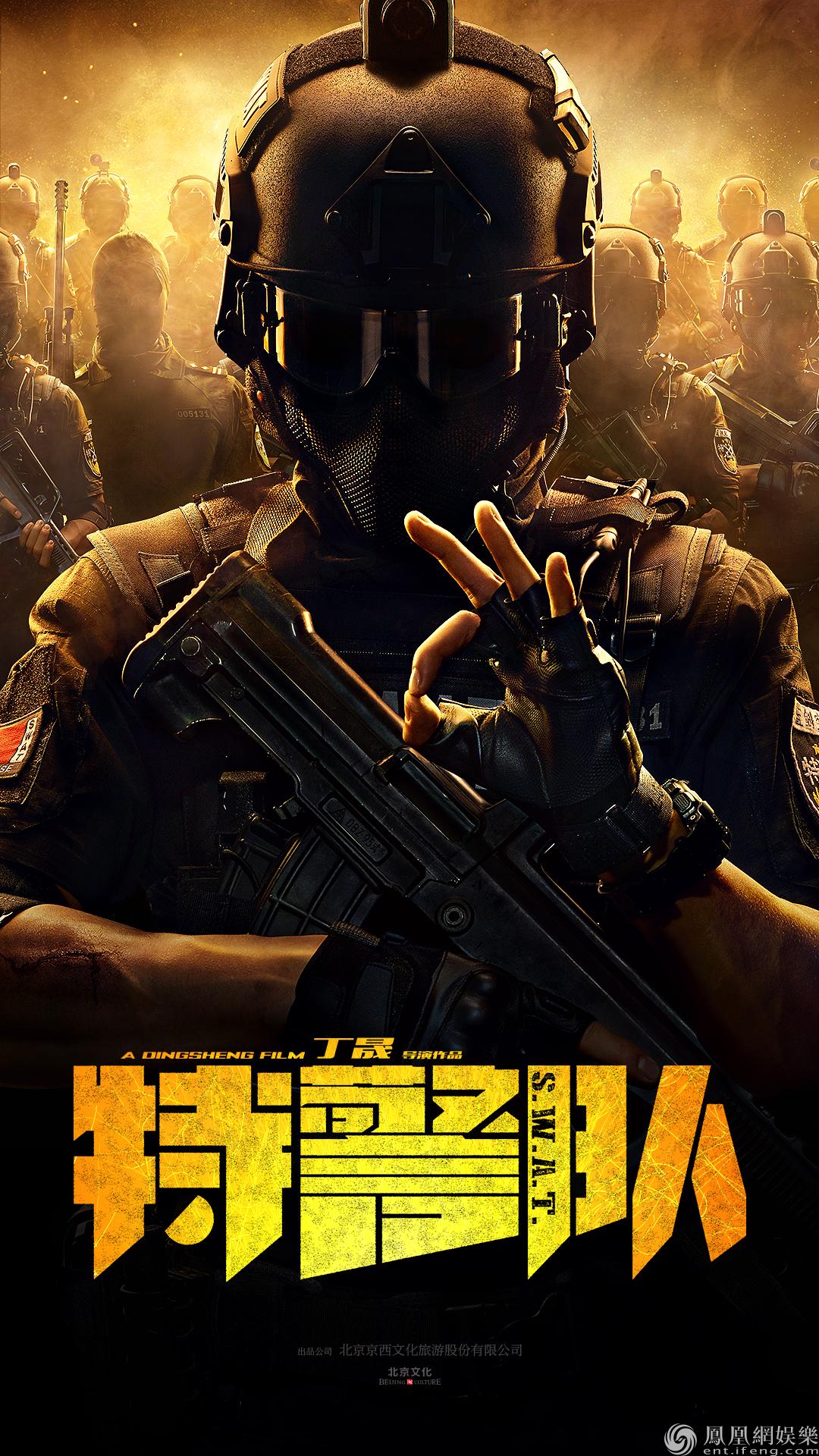 电影《特警队》杀青 海报特辑双发特警英雄震撼来袭