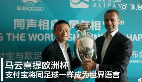 支付宝与欧足联达成合作 马云称中国队踢球就像110个人在乱跑