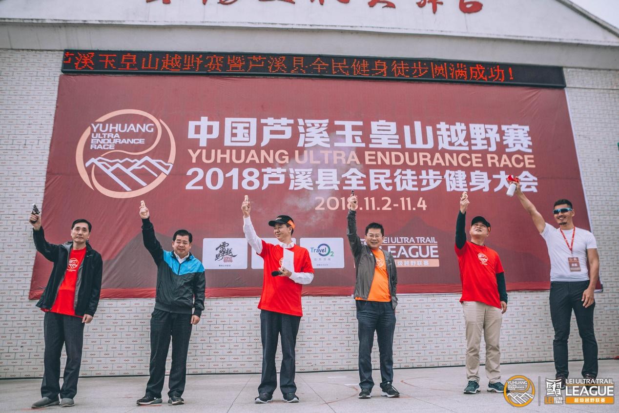 2018中国芦溪玉皇山越野赛完美落幕