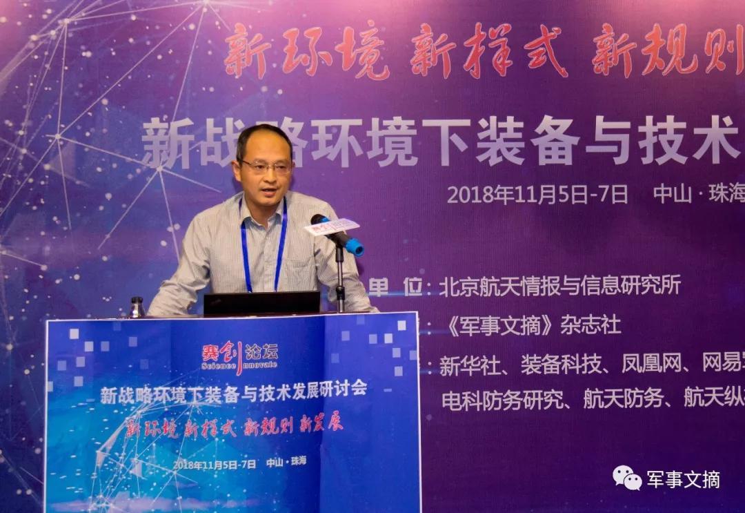 """赛创论坛""""新战略环境下装备与技术发展研讨会""""圆满召开"""