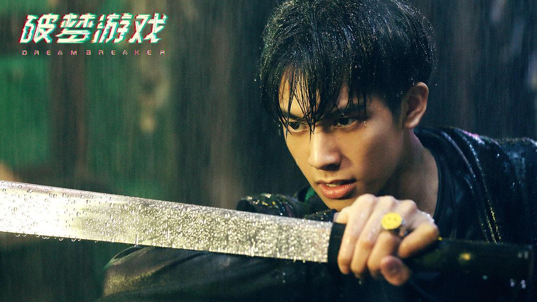 《破梦游戏》首映礼:宋威龙陈都灵现场重现经典动作