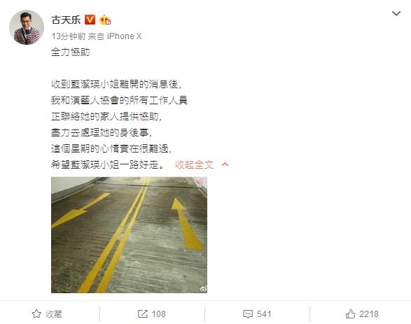 古天乐发文表示将尽力处理蓝洁瑛后事:全力协助