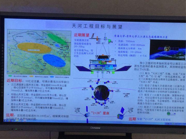 """空中南水北调?""""天河工程""""正式启动卫星火箭研制"""