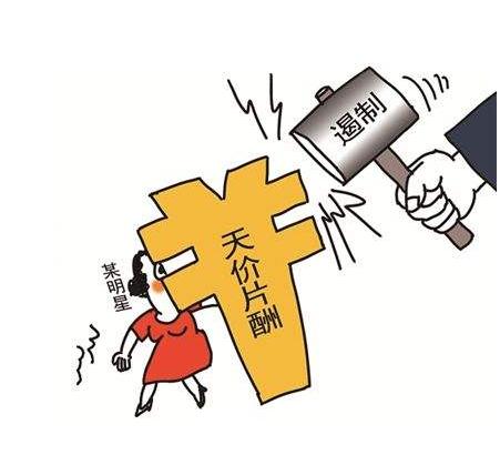 广电总局:严格控制综艺节目嘉宾片酬