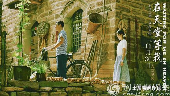 《在天堂等我》首发预告片 于非非深情告白为爱坚守