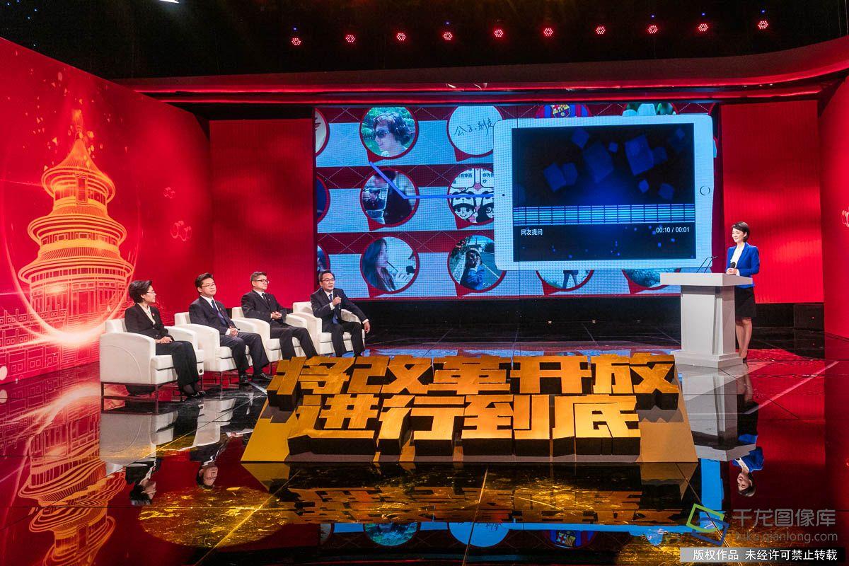 """北京市举办""""将改革开放进行到底""""首场论坛"""