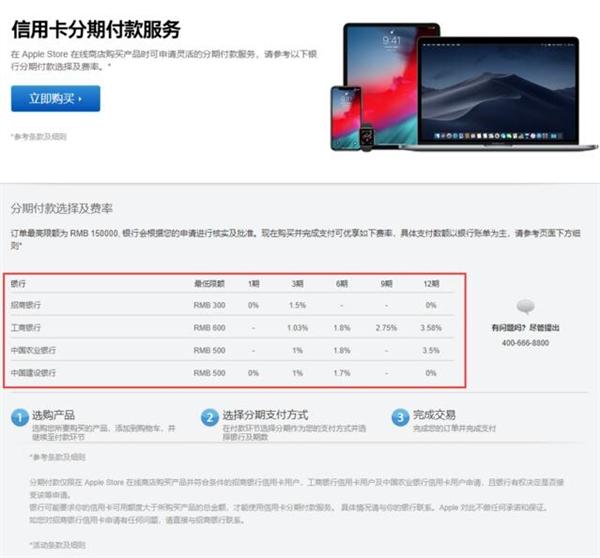 苹果中国官网找回免息服务:鼓励你买新品