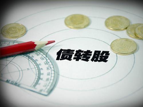 發改委發布關于鼓勵相關機構參與市場化債轉股的通知