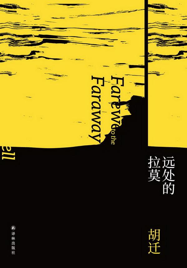 """""""大象席地而坐""""导演胡波:文学是很安全的出口"""