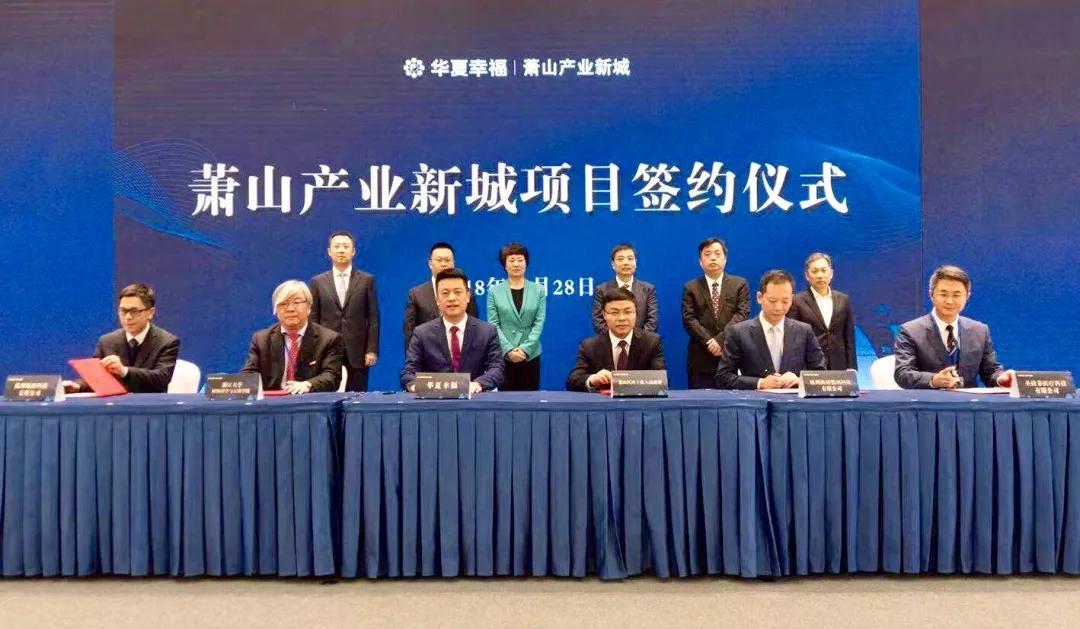 【新城印迹】华夏幸福落子杭州萧山,打造中国科创新材料高地