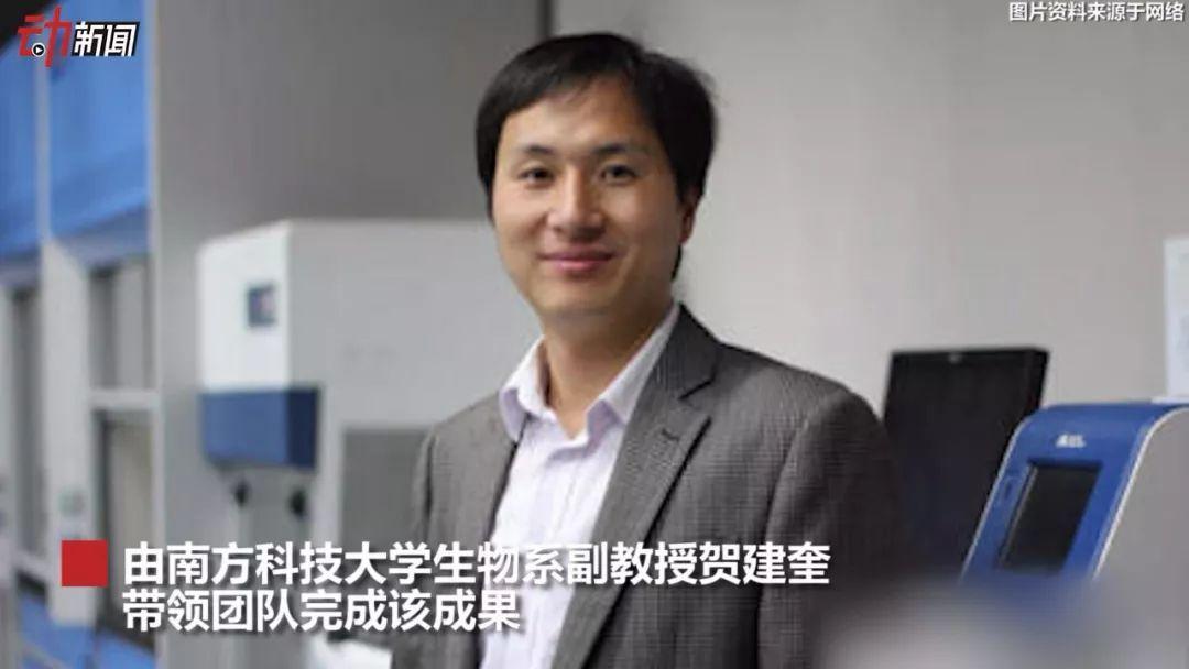 """新京报:谁通过的""""基因编辑婴儿""""伦理审查?"""