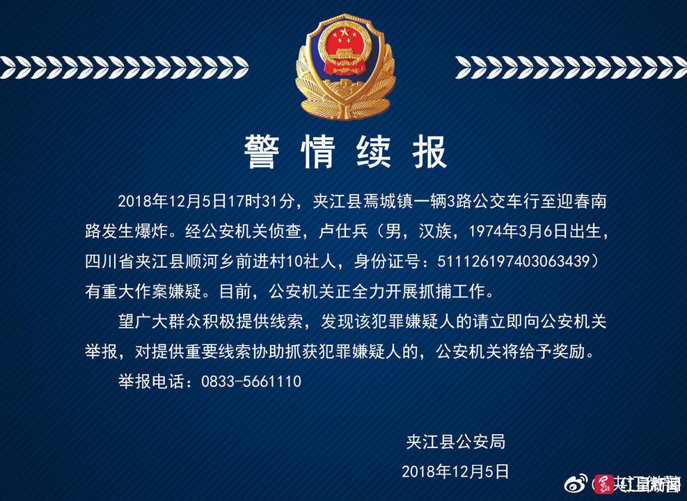 警方通报乐山公交爆炸:44岁男子卢仕兵有重大嫌疑