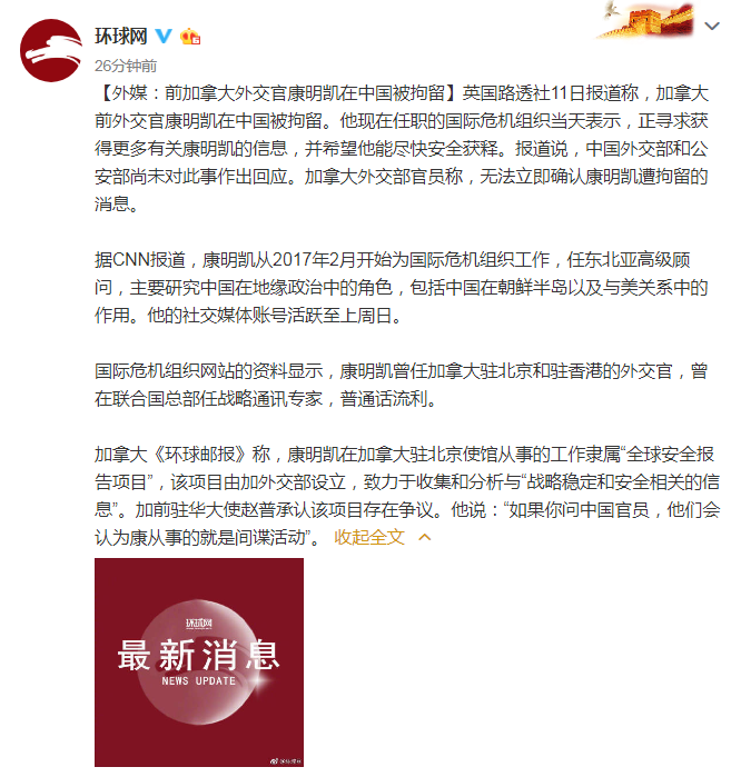 加拿大:前外交官被拘与华为事件无关 有人说:康从事间谍活动