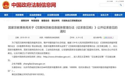 2018年中国佛教年度新闻:互联网宗教信息管理办法出台