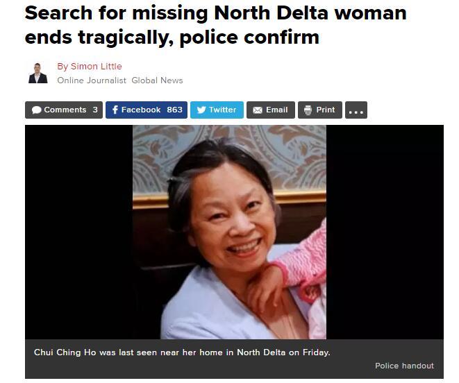 六旬香港移民加拿大失踪 警方证实已死亡
