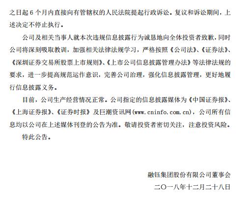 """融钰集团因""""假央企""""事件 遭吉林证监局罚款50万元"""