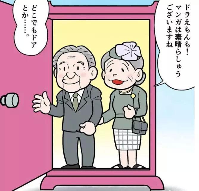 ▲网友所画藤子·F·不二雄风格的天皇夫妇和肆意门