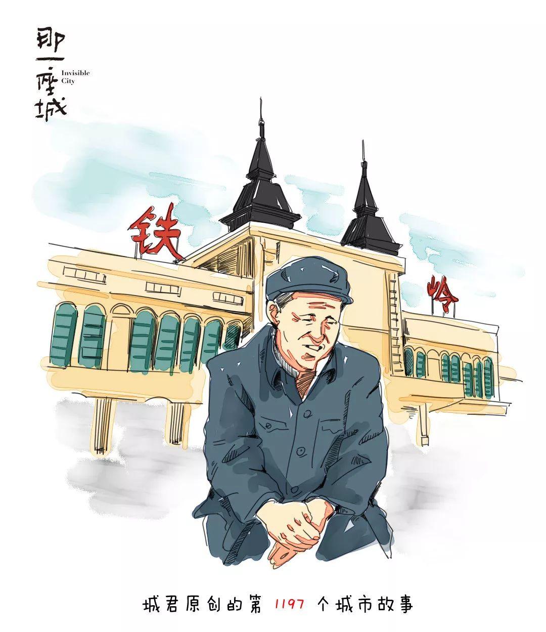 """大城市铁岭 铁岭:赵本山缺席春晚8年后 还有人记得这""""大城市""""吗?"""