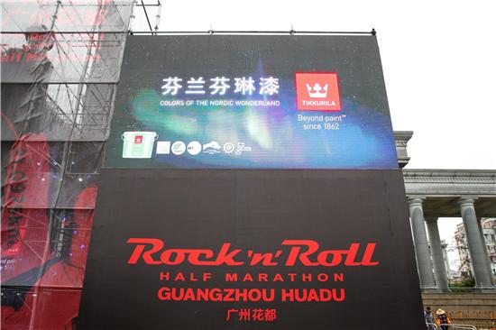 赞助国际摇滚马拉松,芬琳漆继续发力体育营销