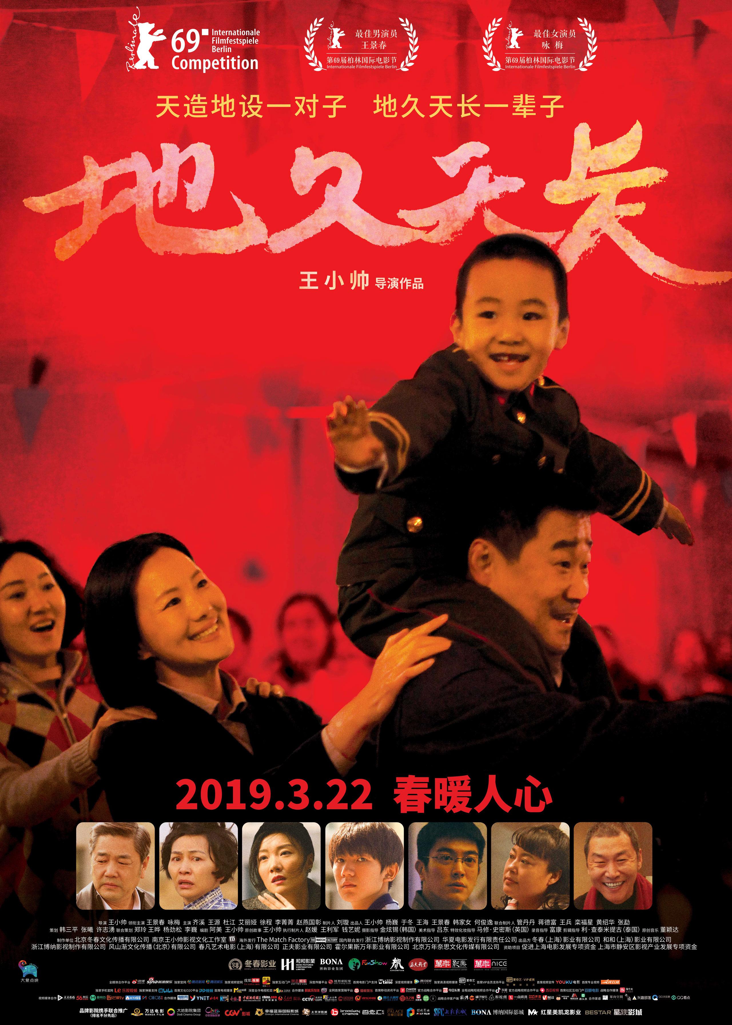 """该片曾在柏林电影节创造中国电影的新纪录,同时斩获了""""最佳男演员""""""""最图片"""