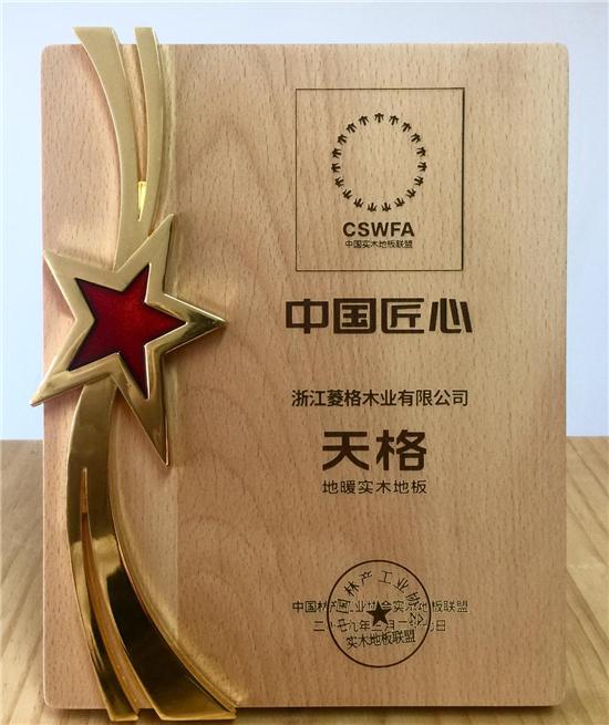 """天格地暖实木地板荣获""""中国匠心""""奖"""