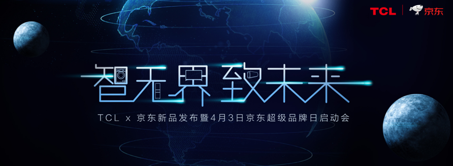 TCL与京东双剑合璧,在深度合作中重构行业新格局