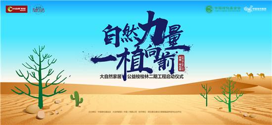 大自然家居阿拉善沙漠之旅,从定制您的自然态度开始