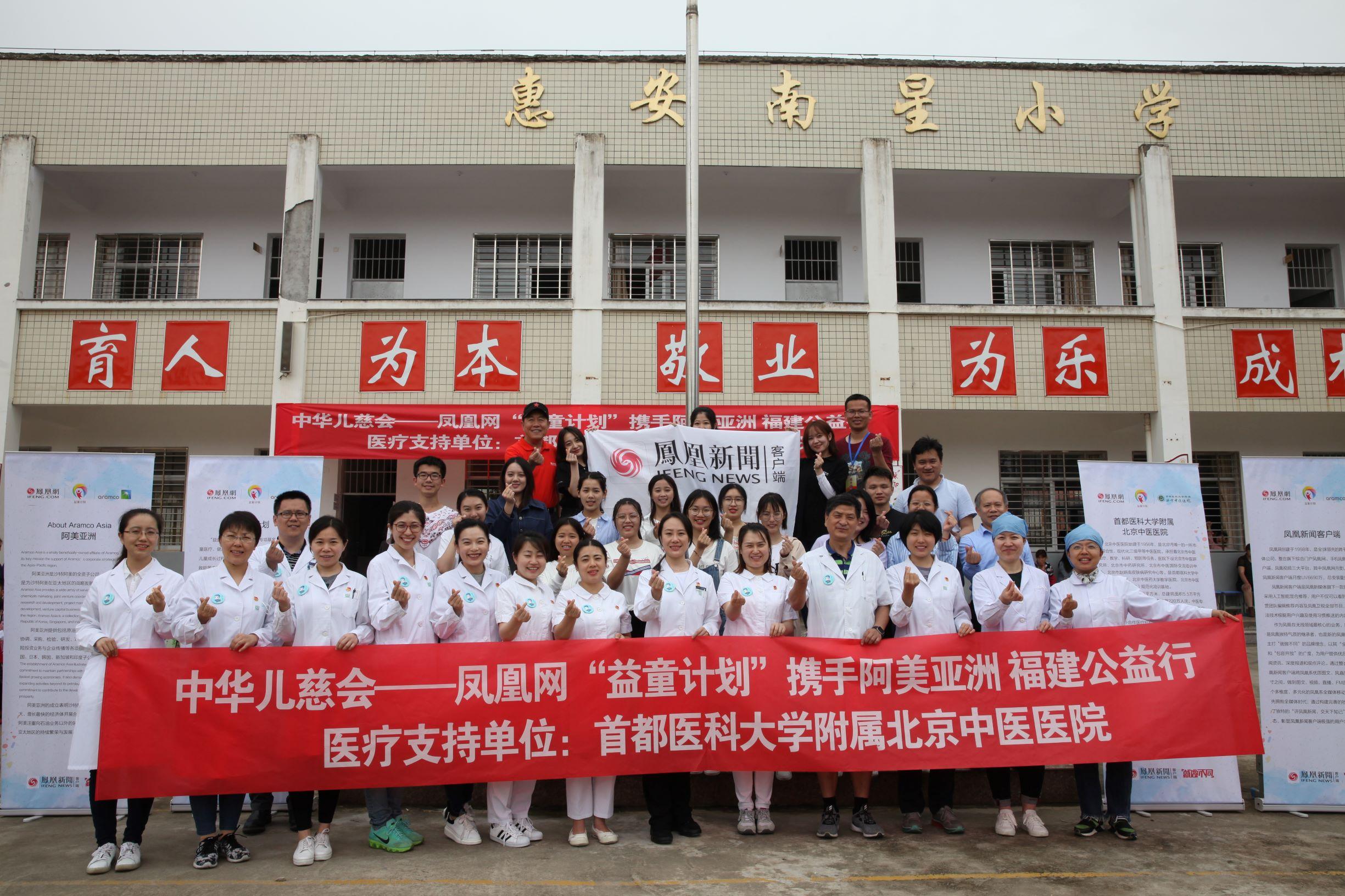 """凤凰网""""益童计划""""走进福建 为312名儿童免费体检"""