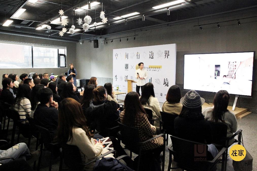 在家ZAIJIA携手加拿大设计品牌Umbra举办分享沙龙