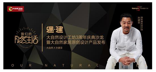 """孙建亚助阵大自然设计沙龙一起""""遇·建""""自然生活"""