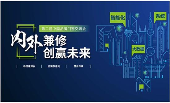 """中国品牌门窗""""内外兼修 创赢未来""""交流会来袭"""