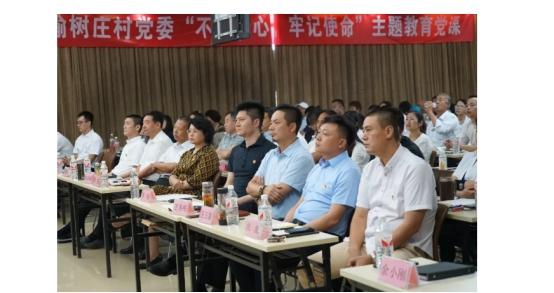 """榆树庄村开展""""不忘初心、牢记使命""""主题教育党课活动"""