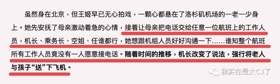 国航称管不了精神病人,但曾赶演员王姬精神障碍的儿子下飞机