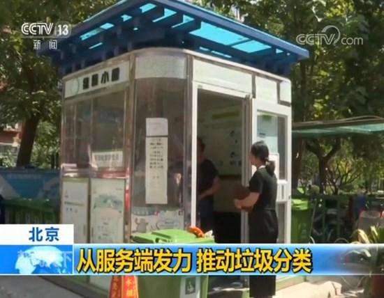 北京也要推行垃圾分类,2019年底前覆盖60%区域
