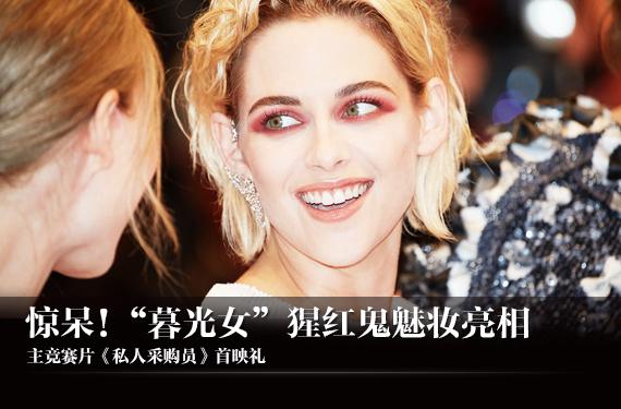 窦骁出席北京国际电影节戛纳推介会
