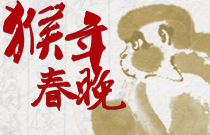 2016猴年春晚