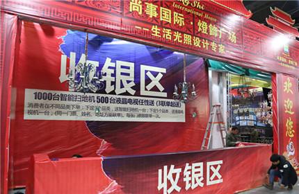 台州第八届超级腕APP家博会将于明日鸣锣开展