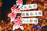 """探究""""网红重庆""""刷爆朋友圈的小秘密"""
