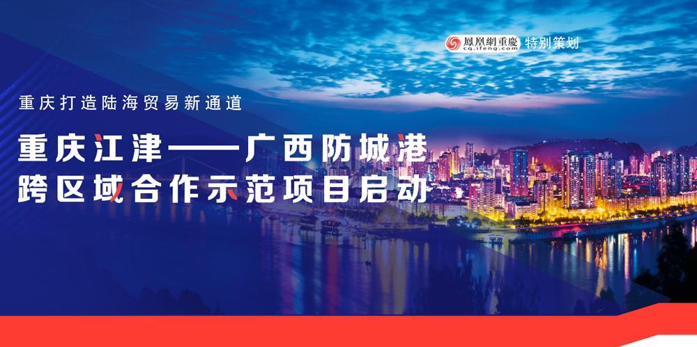 重庆江津—广西防城港跨区域合作示范项目启动