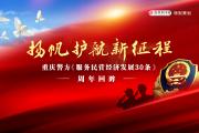重庆警方服务民营经济30条周年